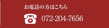お電話の方はこちら 072-360-4458