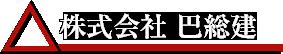 大阪の測量・基準点測量なら株式会社巴総建